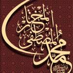 """Mohammad Salla Allah Wasallam"" by huda-art"