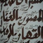 """""""99 Names of Allah"""" by huda-art"""