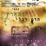 """Haftorah for Shabbat - Rosh Chodesh"" by gyarmush"