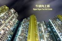 牛头角上邨 Upper Ngau Tau Kok Estate