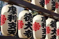 Japanese Prayer Lanterns