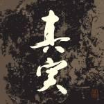 """Truth -Shinjitsu-"" by euphorianchic"