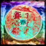 """China_TechnoCoin_II"" by SuzanneSilkCollection"