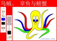 Octo Pus...in Chinese