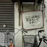 """Shibuya Bikes"" by minordetails"