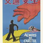 """Always Be Careful"" by vintageimage"
