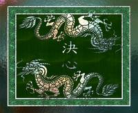 Chinese Dragon Tribal Art