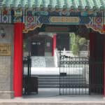 """Peking Union Medical College Gate"" by ChinaShutterBug"