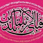 """""""fabi ayye aalai 7"""" by hamidsart"""