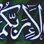 """Fabi Ayye Aalai rabbikuma Tukazziban"" by hamidsart"