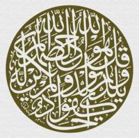 Surah Ikhlaas Calligraphy Poster