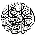 """""""Zalika Taqdeerul Aziz il Alim"""" by hamidsart"""