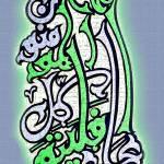 """Wwa alallahi falyatawakkalil muminun"" by hamidsart"