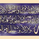 """ayat al kursi"" by hamidsart"