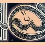 """aayat ul kursi"" by hamidsart"