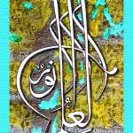 """""""al ilmu noor"""" by hamidsart"""
