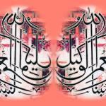 """hasbonallah wa nemal waeel"" by hamidsart"