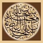 """""""Subhanallahi Wabihadihi"""" by hamidsart"""
