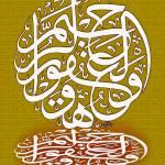 """""""wahuwal ghafoor al rahim"""" by hamidsart"""