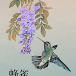 """Hummingbird and Wisteria"" by spadecaller"