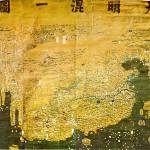 """Da Ming Hun Yi Tu Ancient Chinese World Map 1389 A"" by TheNorthernTerritory"
