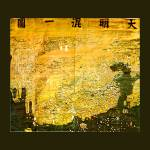 """Da Ming Hun Yi Tu 1389 Chinese World Map Enhanced"" by TheNorthernTerritory"