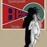 Venus Tractor Parts Art Prints & Posters by Venus Oak