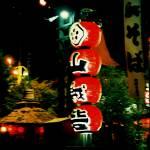 """""""paper lantern"""" by kawaArt"""