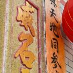 """Chinese writings"" by iPilot1000"