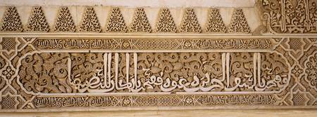 Close-up of carvings of Arabic script in a palace