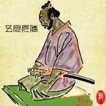"""""""Saotome Samurai"""" by bushi"""