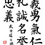 """Seven Virtues Bushido Code In Standard Script"" by nadjavanghelue"