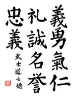 Seven Virtues Bushido Code In Standard Script