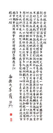 The Heart Sutra Brushed In Kaisho
