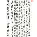 """The Heart Sutra Brushed In Gyosho"" by nadjavanghelue"