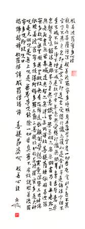 The Heart Sutra Brushed In Gyosho