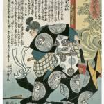 """Samurai Mori Ranmaru Nagasada"" by ArtLoversOnline"