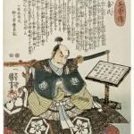 """Samurai Akechi Mitsuhide"" by ArtLoversOnline"