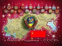 Our homeland USSR