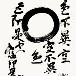 """Enso with Form Is Emptiness Verse"" by nadjavanghelue"