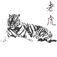 Siberian Tiger with Chinese Calligraphy