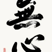 Mu-Shin Or No-Mind In Gyosho Style Art Prints & Posters by Nadja Van Ghelue