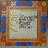 """Ek Onkar Sikh Mool Mantra Sikh Religion"" by paintingkarma"