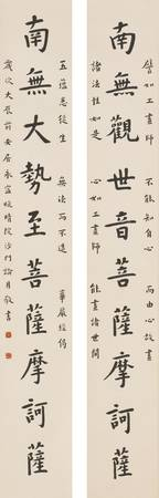 HONGYI 1880-1942 SUTRA COUPLET IN REGULAR SCRIPT 1