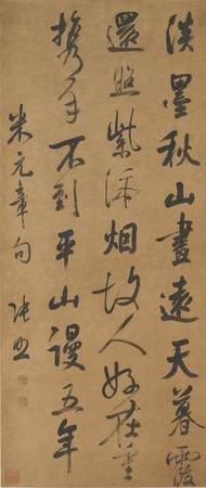ZHANG ZHAO 1691-1745 MI FU'S POEM IN RUNNING SCRIP