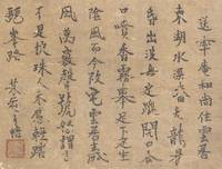 LIAOWU (LATE SOUTHERN SONG DYNASTY) CALLIGRAPHY IN