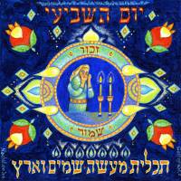 Shabbat Art Prints & Posters by Baruch Nachshon