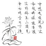 """Lotus Painting with Ancient Poem"" by oystudio"