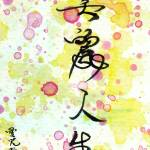 """Chinese Calligraphy - A Beautiful Life"" by oystudio"