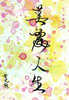 Chinese Calligraphy - A Beautiful Life